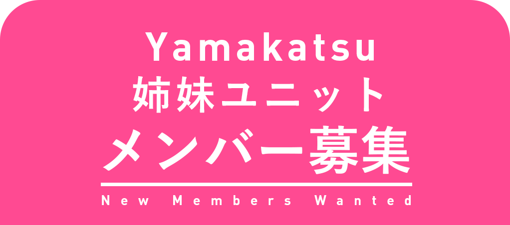 Yamakatsu姉妹ユニットメンバー募集